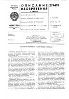 Патент 279497 Зтека 1