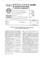 Патент 166285 Патент ссср  166285