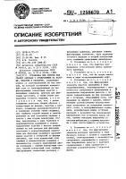 Патент 1258670 Установка для сборки под сварку обечаек с отверстиями на фланце,пластин и распорок