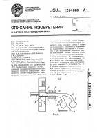 Патент 1254068 Устройство очистки хлопка-сырца для определения его засоренности