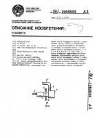 Патент 1264844 Способ предварительного нагрева технологического воздуха до заданной температуры
