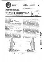 Патент 1101338 Кольцевой кантователь