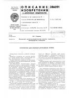 Патент 386091 Патент ссср  386091