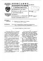 Патент 585241 Трепальная машина для лубяных культур