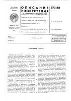 Патент 373182 Шс^г^союзная