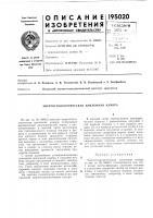 Патент 195020 Энерготехнологическая циклонная камера