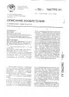 Патент 1667793 Способ замораживания мелкоштучных пищевых продуктов