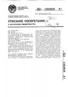 Патент 1382628 Способ сборки под сварку кольцевых стыков труб
