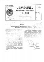 Патент 159463 Патент ссср  159463