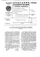 Патент 802362 Питательная среда для получения покоя-щихся спор гриба b глубинной культуре