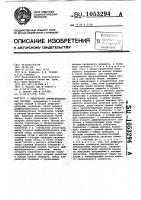 Патент 1053294 Адаптивная дифференциальная система
