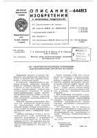 Патент 644813 Смазочно-охлаждающая композиция для механической обработки металлов