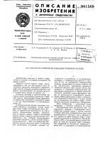 Патент 941589 Способ послойной экскавации торфяной залежи