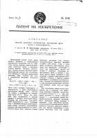 Патент 1341 Способ придания волокнистым материалам прочности и водоупорности