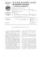 Патент 643553 Отбойный орган валичного джина