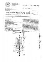 Патент 1703986 Образцовая расходомерная установка
