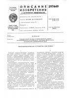 Патент 297449 Полуавтоматическое устройство для пайки