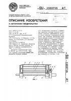 Патент 1333718 Барабан трепальной машины для обработки лубяных волокон