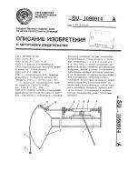Патент 1090914 Станок-качалка