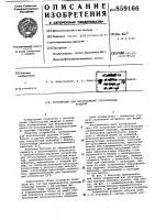 Патент 859166 Устройство для изготовления строительных изделий