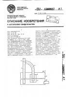 Патент 1560827 Пневматический насос замещения