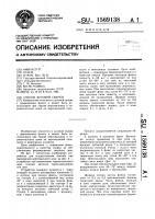 Патент 1569138 Способ дуговой сварки