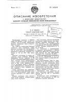 Патент 54518 Способ получения клея