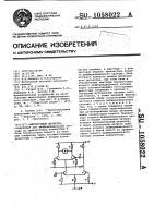 Патент 1058022 Амплитудный детектор
