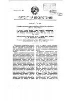 Патент 9376 Пневматическое приспособление для чистки переднего стекла автомобиля
