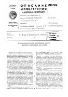 Патент 281702 Патент ссср  281702