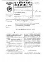 Патент 624963 Рабочий барабан валичного джина