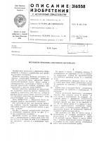 Патент 316558 Механизм прижима листового материала