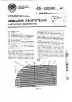 Патент 1302340 Шихтованный магнитопровод трансформатора
