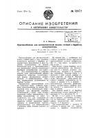 Патент 58972 Приспособление для автоматической подачи стеблей к барабану декортикатора