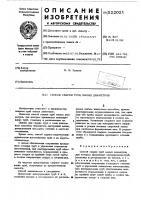 Патент 522021 Способ сварки труб малых диаметров