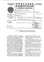 Патент 875261 Устройство для определения коэффициента восстановления в твердых материалах