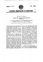 Патент 49831 Аппарат для промывки фотографических отпечатков