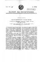 Патент 19760 Круглая кирпичная печь в железном футляре