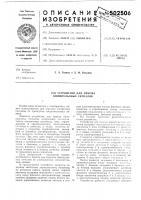 Патент 502506 Устройство для приема биимпульсных сигналов