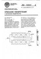 Патент 749347 Устройство для раздельного приема двух сигналов с угловой модуляцией