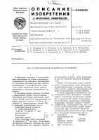 Патент 536205 Самозатухающая полимерная композиция