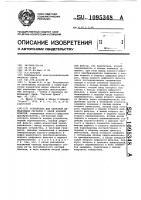 Патент 1095348 Устройство для цифровой демодуляции сигналов с одной боковой полосой