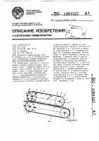 Патент 1391527 Корчеватель стеблей прямостоящих сельскохозяйственных культур