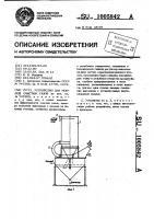 Патент 1005842 Устройство для мокрой очистки газов