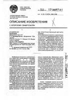 Патент 1714697 Пространственный магнитопровод