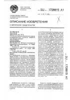 Патент 1728815 Способ площадной сейсморазведки