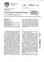 Патент 1795413 Механизм роликового перемещения киноленты