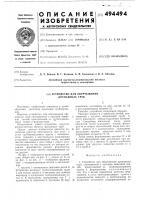 Патент 494494 Устройство для обертывания дренажных труб