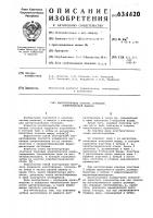 Патент 634420 Магнитопровод статора торцевой электрической машины