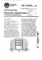 Патент 1131621 Устройство для обработки сварочных материалов